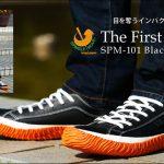 【黒オレンジ】スニーカーブランド、スピングルムーヴから黒オレンジのスニーカー登場