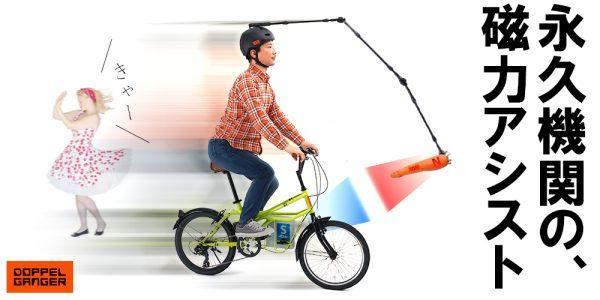 磁力アシスト自転車