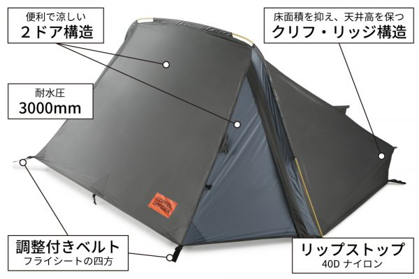 ソロキャンプ向けのテントスペック1