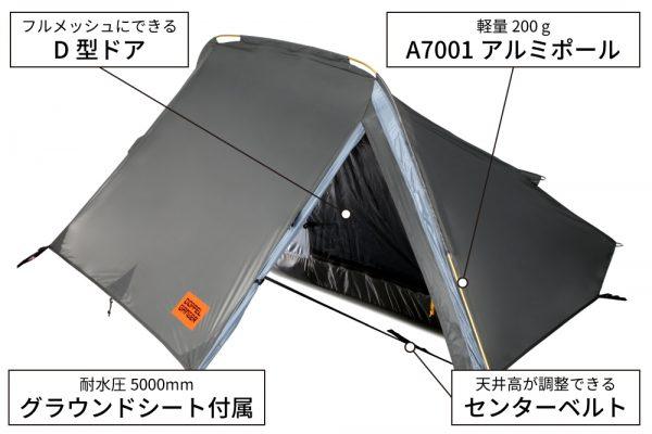 ソロキャンプ向けのテントスペック2